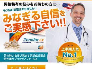 www_zenofarex_com