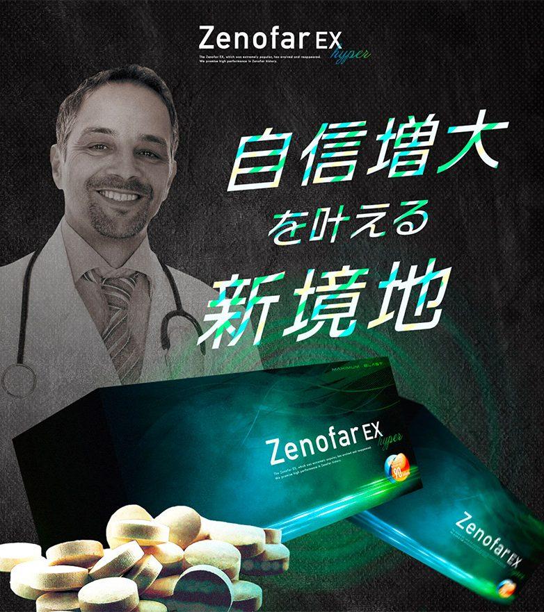 zenofar_ex_hyper_img_0001