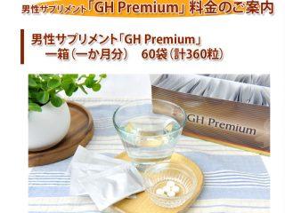 GHpremium