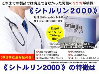 citrullin2000