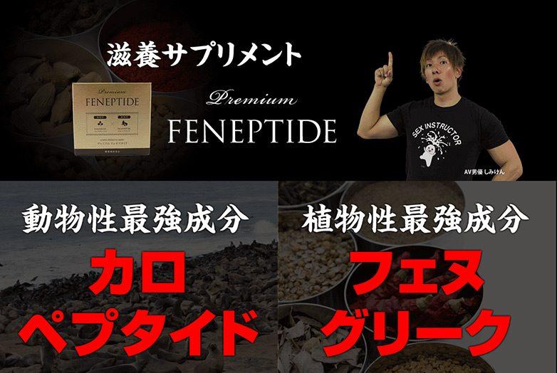 img_Feneptide