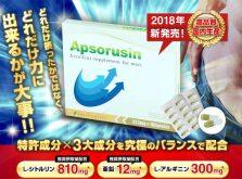Apsorusin_image