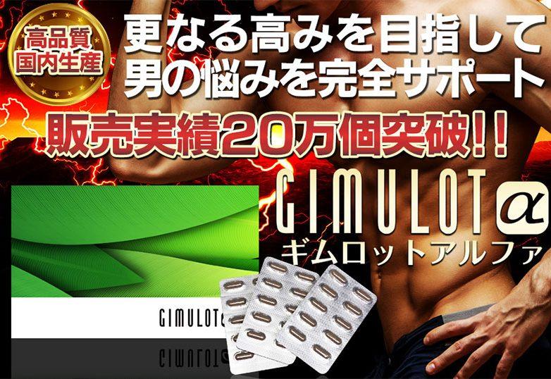 gimulot_image