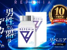 repenia_img