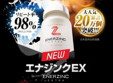 enerzinc_img_0001