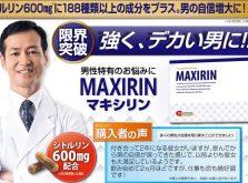 maxirin_img_0001